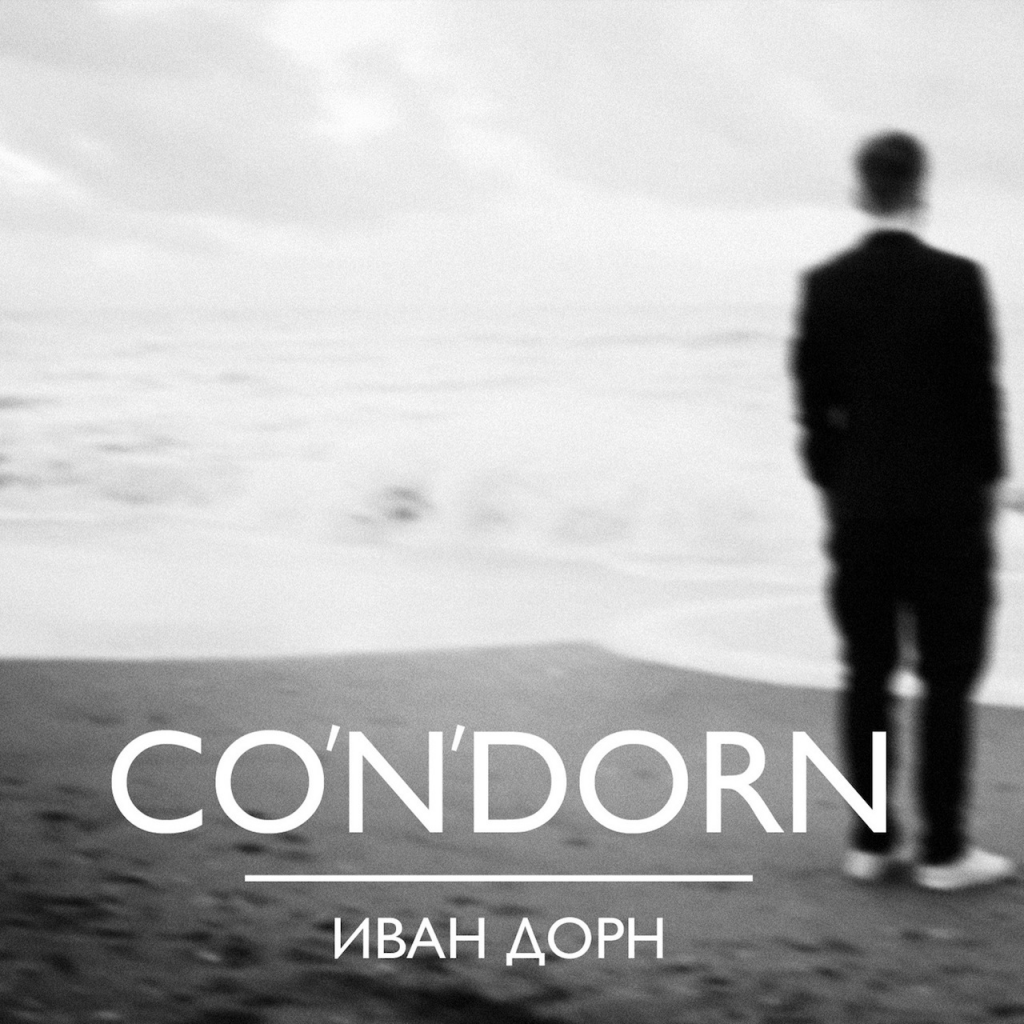 Download and view Иван Дорн - CO'N'DORN for iOS | Appjenny